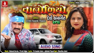 Valoliyo Govind Thakor New Song Pravinsinh Jadav New Song Ajitsinh Vayad New Lagan Song 2019