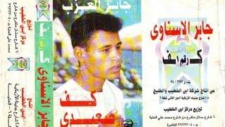 Jaber Al Azab - Kaf 1 / جابر العزب - كف 1