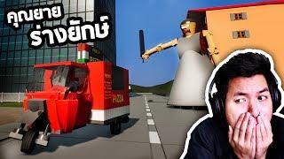 เลโก้ป่วนเมือง EP.2 คุณยายแกรนนี่ร่างยักษ์ บุกเมือง!!