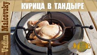 Рецепт приготовления курицы в тандыре с картофелем. Мальковский Вадим