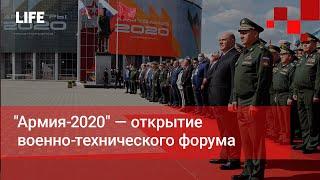"""""""Армия-2020"""" — открытие военно-технического форума"""