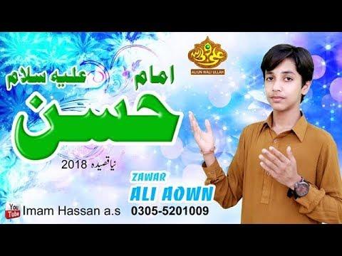 New Qaseeda Imam Hassan a.s By Ali Aown 2018
