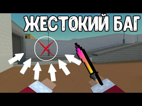 ПРОВЕРКА БАГА! ЧИТЕРСКИЙ БАГ В БЛОК СТРАЙК! Блок Страйк / Block Strike New Bug