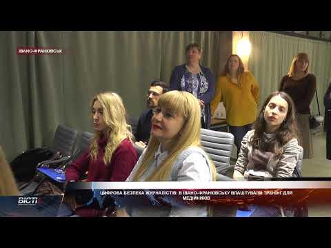 Цифрова безпека журналістів: в Івано-Франківську влаштували тренінг для медійників