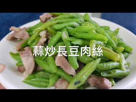 蒜炒長豆肉絲