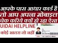 Why UIDAI Helpline Number Is Getting Automatically Saved In Mobile Phones