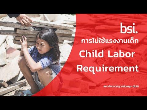 Child Labor Requirement  การไม่ใช้แรงงานเด็ก (TH)