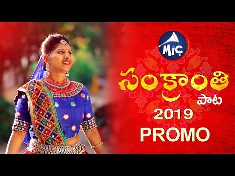 Sankranthi Song 2019 || mangli || Hanumanth Yadav || Mittapally ||Promo || mictv || HD
