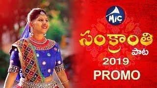 Sankranthi Song 2019 || mangli || Hanumanth Yadav || Mittapally ||Promo || mictv || HD