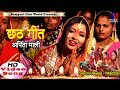 2018 Chhath song Bhojpuri | भोरे भोरे फेरवा - Bhore Bhore Ferwa || Arpita Mali | Video | Chhath Song