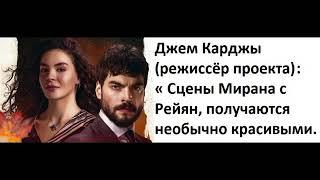 Акын Акинозу и Эбру Шахин интервью на русском