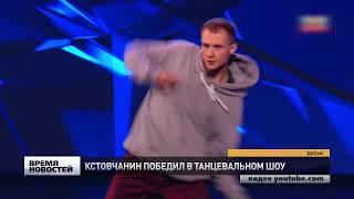 КИРИЛЛ ЦЫГАНОВ - ПОБЕДИТЕЛЬ ПРОЕКТА ''ТАНЦЫ''