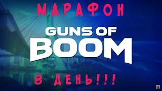 СТРИМ МАРАФОН! 8 день! Guns Of Boom!