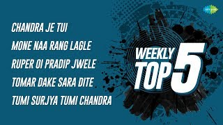 Weekly Top  5   Chandra Je Tui   Mone Naa Rang   Ruper Oi Pradip   Tomar Dake Sara  Tumi Surjya Tumi