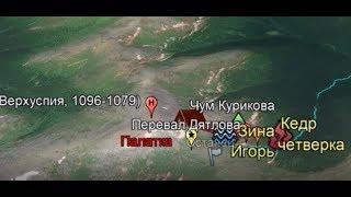 Перевал Дятлова полёт над геометками в Google Earth
