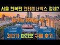 건대 데이트코스 커먼그라운드 파헤치기_꿀꿀꿀꿀(honey4)