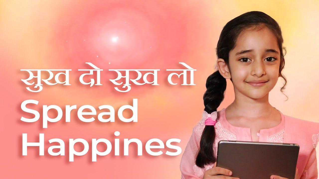 सुख दो सुख लो   Spread Happiness   God's Teachings   Awakening TV