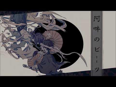 아훔의 beats/阿吽のビーツ ♦ 이레 COVER