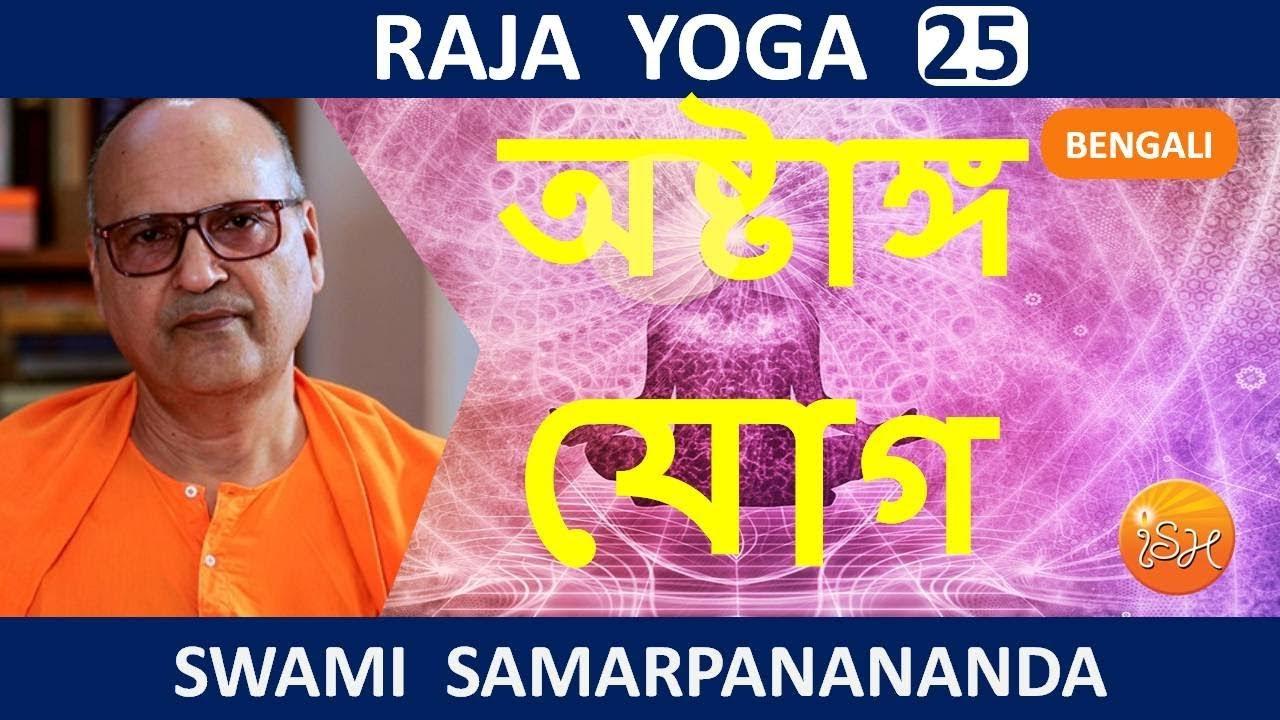 Ashtanga Yoga The Eight Steps Raja Yoga Bengali 25 By Swami Samarpanananda Youtube