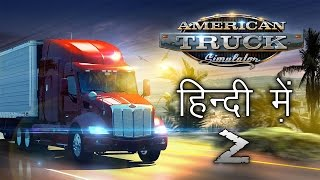 "American Truck Simulator : Hindi (हिंदी) Gameplay #2 : Indian Gamer ""HUMSEY NAA HO PAYEGA"""