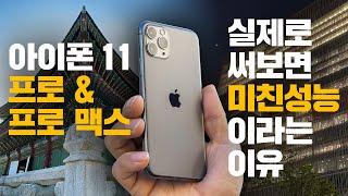아이폰 11 프로를 실제로 써보고나서야 알게된, 예상밖의 엄청난 기능들! 그렇지만 추천하지 않는 이유?!
