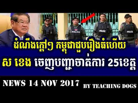 Khmer Hot News RFA Radio Free Asia Khmer Morning Tuesday 11/14/2017