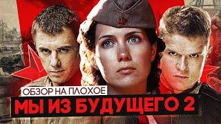 Фильм МЫ ИЗ БУДУЩЕГО 2 | ОБЗОР НА ПЛОХОЕ