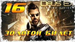 Проходим Deus Ex Mankind Divided на сложности настоящий Deus Ex Только стелс только взлом Без убийств В этой части