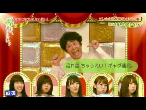 《Keyakizaka Do not laugh》『流れ星 ちゅうえい!ギャグ連発。』