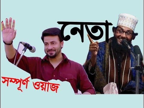 Vondo Neta ভন্ড নেতা | Bangla Waz 2018 Mawlana Molla Nazim Uddin