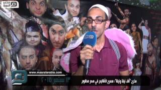 """مصر العربية   مخرج """"ألف نيلة ونيلة"""": مسرح الأقاليم في مصر مظلوم"""