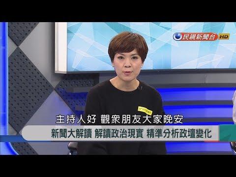 【新聞大解讀】'罷工收尾'小英拚連任?柯韓人氣超越藍綠天王? 2019.02.18
