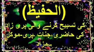 38 Al Hafiz الحفيظislamic teacher official wazifa in urdu hindi پریوں اور موکلین کا عمل  کی پرستان