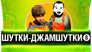 ШУТКИ-ДЖАМШУТКИ #8