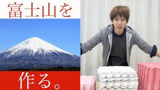 自分なりに富士山作ってみた thumbnail