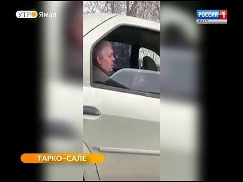 Жители Тарко-Сале и Пурпе возмущены таинственными операторами, снимающими автолюбителей