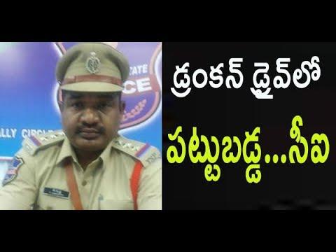 Nizamabad  CI Krishna Caught In Drunken Drive..|డ్రంకన్ డ్రైవ్లో దొరికిన సీఐ| Great Telangana TV