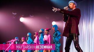 "Download Макс Барских — Неземная [ШОУ ""СЕМЬ""] Mp3 and Videos"