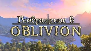 Skyblivion: Возвращение в Oblivion от Gamespot (ПОЛНОСТЬЮ НА РУССКОМ)