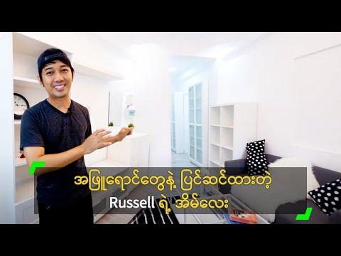Open Door: အိမ္ျပန္လာရင္ အေမာေျပခ်င္တဲ့ Russell ရဲ့ အိမ္
