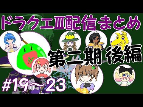 【DQ3#19~23】第二期まとめ後編【魔法戦士えいみい伝説】