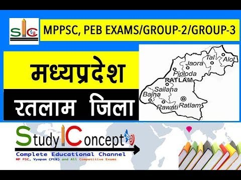 Madhya Pradesh GK -  Ratlam District ( रतलाम जिला ) in Hindi