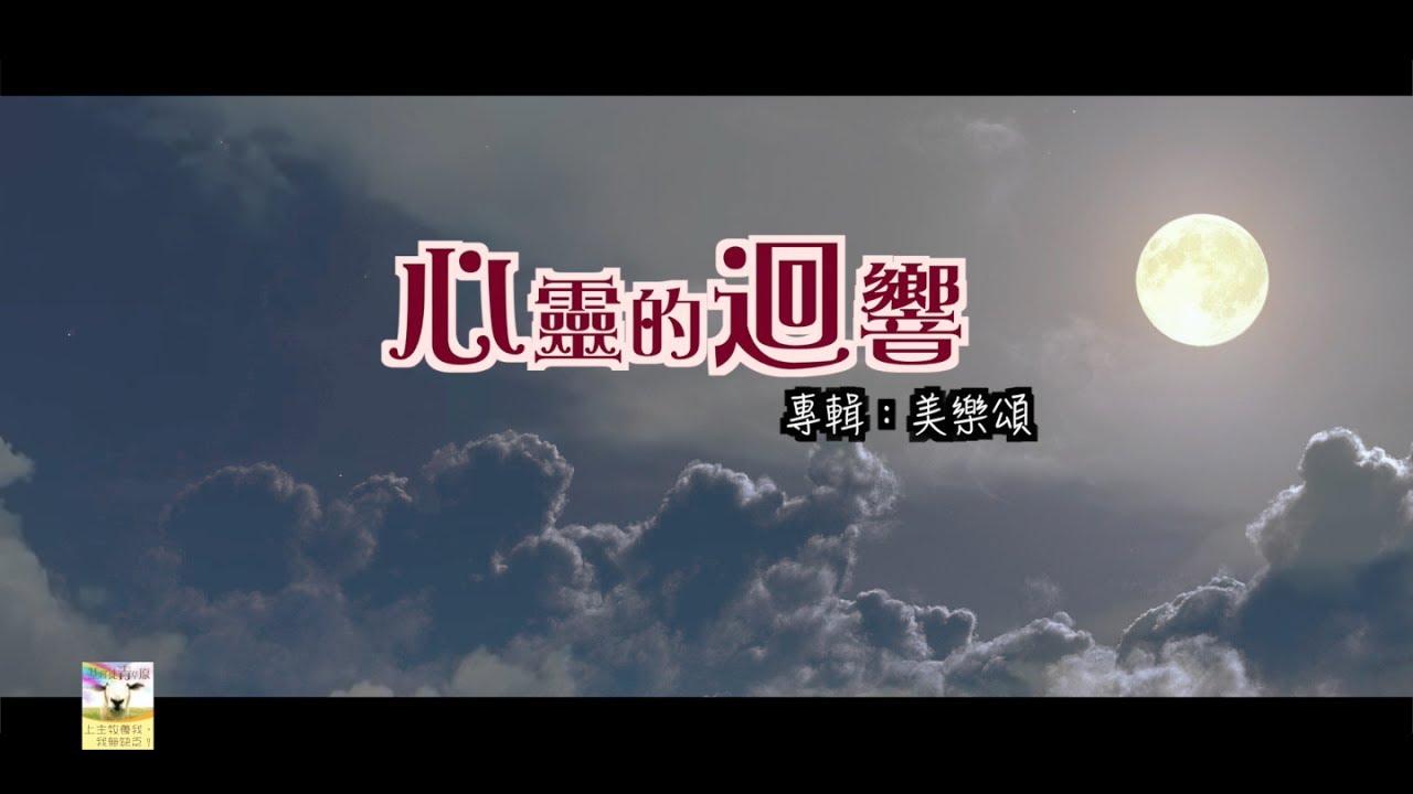 【青草原詩歌】心靈的迴響(粵)