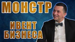 Event Life Андрея Войникова. Шоумен, артист, ведущий.
