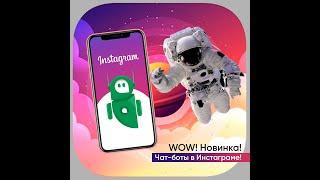 как создать чат-бот в Instagram на платформе Бизнес Бот?
