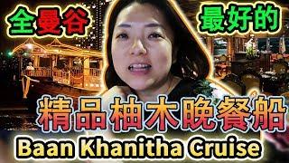 【泰國旅遊。曼谷】Baan Khanitha Cruise 全曼谷最好的遊河晚餐 ...