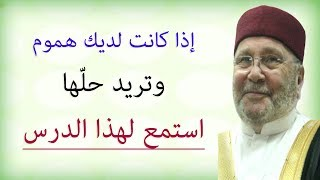 إذا كانت لديك هموم وتريد حلّها ....... استمع لهذا الدرس ....... للدكتور محمد راتب النابلسي