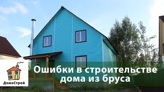 видео Как использовать строганный брус для строительства дома