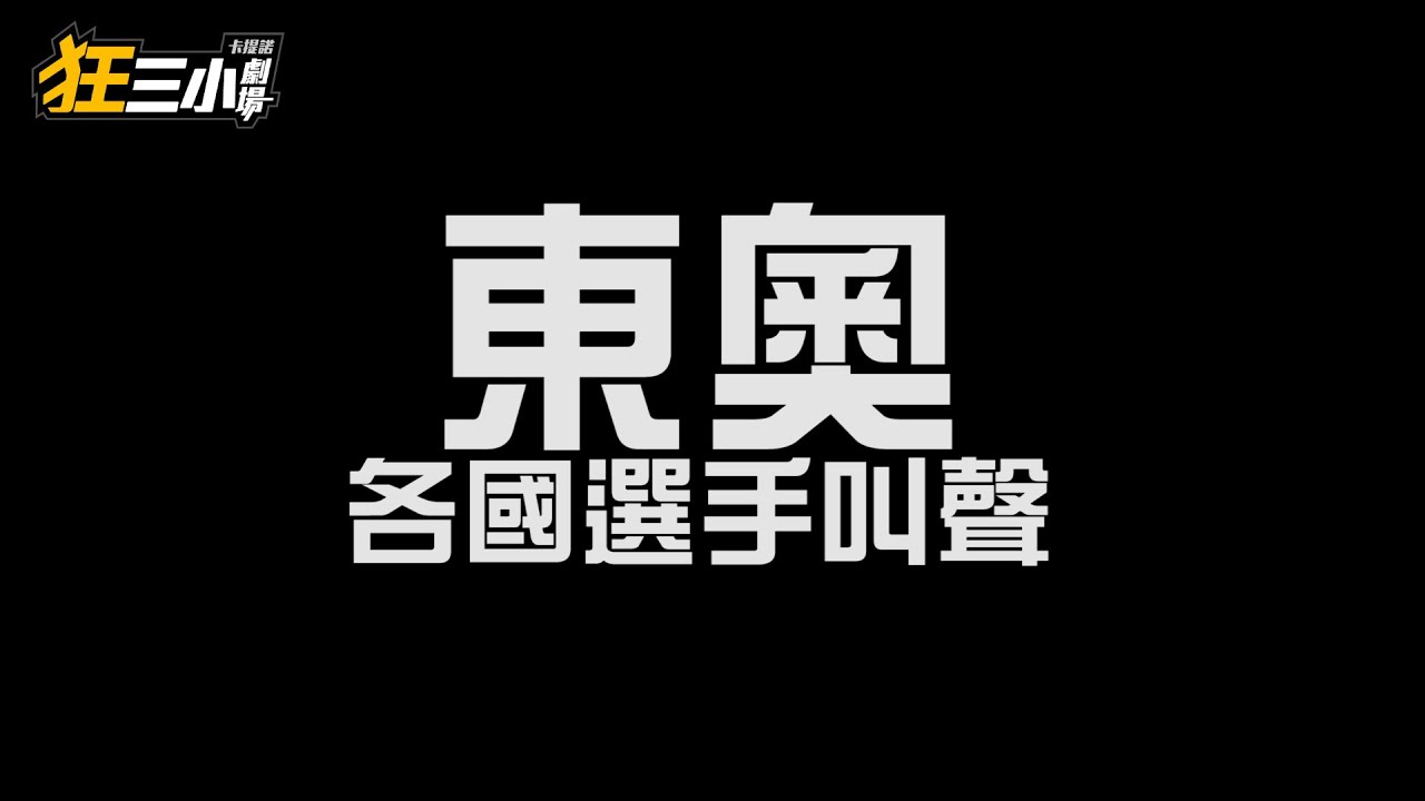 狂三小劇場#134 東奧中國好聲音