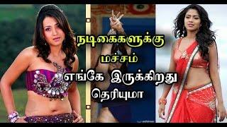 Nadigaigaluku Macham Yenge irukiradhu theriyuma? | A Secret MOLE on Actress Body